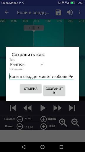 Рингтон сделать - Создать бесплатные рингтоны скриншот 4