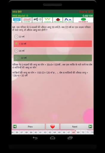 RRB NTPC Hindi Exam screenshot 13