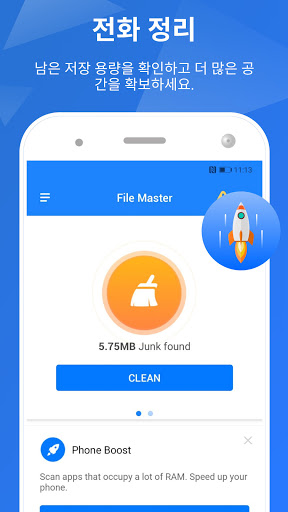 FileMaster, 파일 관리, 파일 전송 파워 클린 screenshot 5
