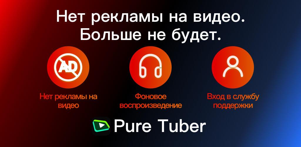 Pure Tuber - Блокировка рекламы видео, бесплатный Premium скриншот 1