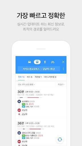 카카오맵 - 지도 / 내비게이션 / 길찾기 / 위치공유 screenshot 6