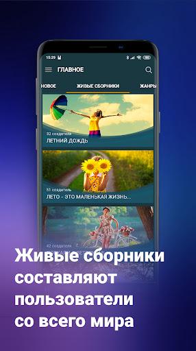 Zaycev.net: скачать и слушать музыку бесплатно скриншот 8