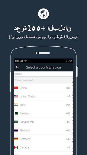Free Call - الدولية للهاتف العالمي دعوة التطبيقات 3 تصوير الشاشة