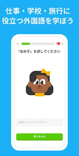 Duolingoで英語学習 - リスニングや会話をゲームのように楽しく学べる言語学習アプリ screenshot 5