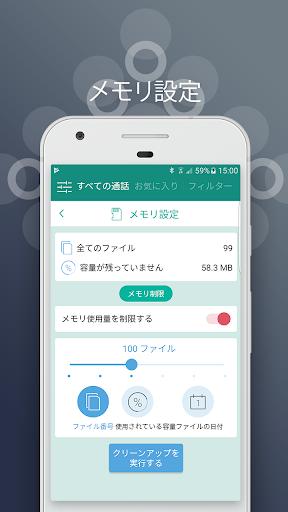 通話レコーダー screenshot 8