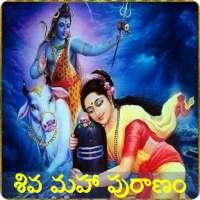 Shiva puranam in Telugu on 9Apps