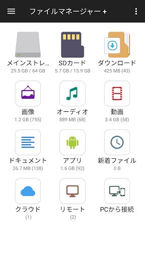 ファイルマネージャー screenshot 1