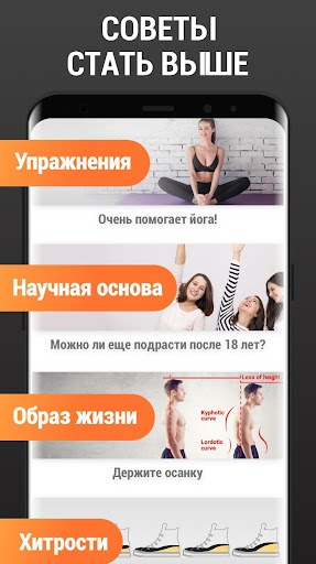 Упражнения для Роста - Увеличение Роста, Выше скриншот 7