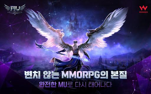 뮤 아크엔젤2 screenshot 1