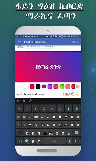 Amharic keyboard FynGeez - Ethiopia - fyn ግዕዝ 2 screenshot 3