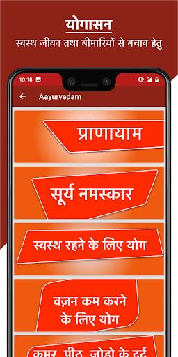 Ayurvedic Gharelu Nuskhe - Ayurved, Yoga, Health screenshot 6