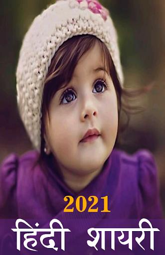 Hindi Shayari 2021 screenshot 1