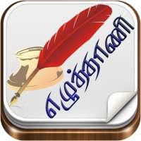 Ezhuthani  - Tamil Keyboard - Voice Keyboard on 9Apps