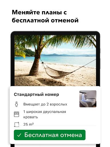 Booking.com бронь отелей скриншот 7