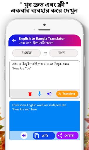 English to Bangla Translator Free screenshot 2