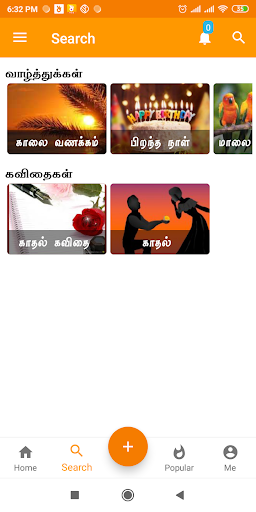 Tamil SMS 3 تصوير الشاشة