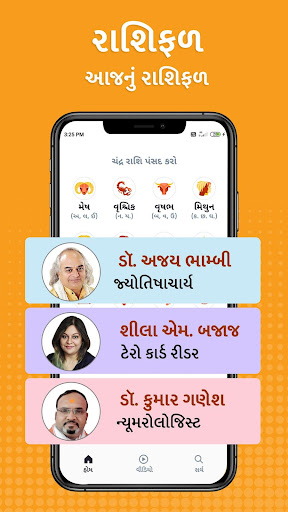 Divya Bhaskar: Gujarati Epaper, Local & Video News screenshot 6