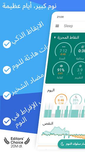 Sleep as Android: بايقاظك بهدوء من اجل صباح لطيف 1 تصوير الشاشة