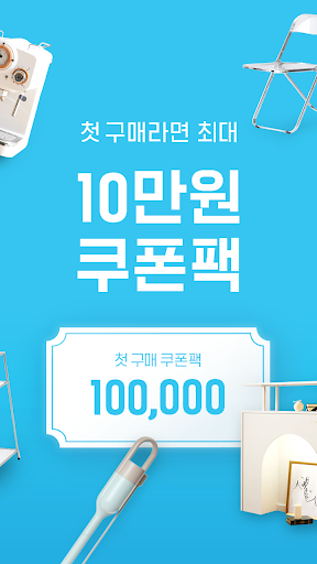 오늘의집 - 2000만이 선택한 인테리어 필수앱 screenshot 2