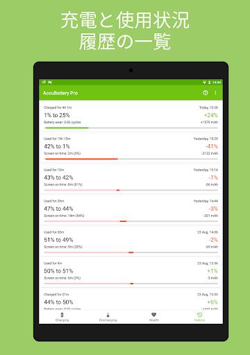 AccuBattery - 電池 バッテリー screenshot 13