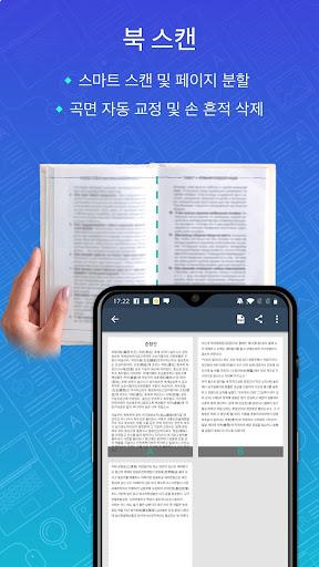 CamScanner - 문서를 PDF로 스캔하기 screenshot 5