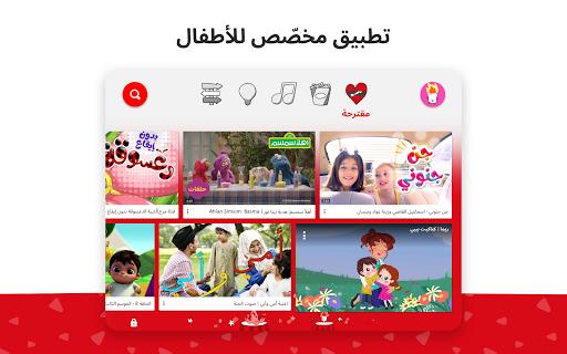 YouTube Kids 11 تصوير الشاشة