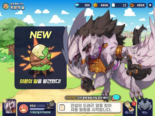 드래곤빌리지 NEW screenshot 10