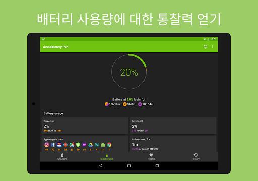 AccuBattery -  밧데리 배터리 screenshot 8