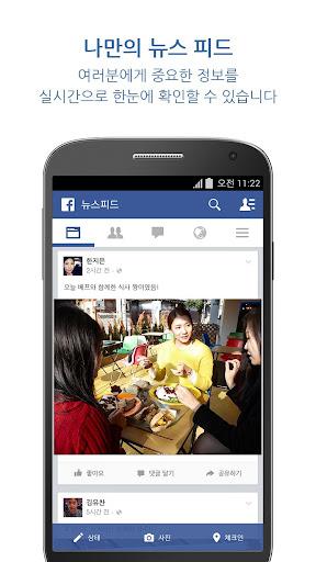 Facebook screenshot 3