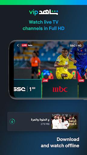 ﺷﺎﻫﺪ - Shahid screenshot 4