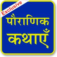 1000  Hindi Stories on 9Apps