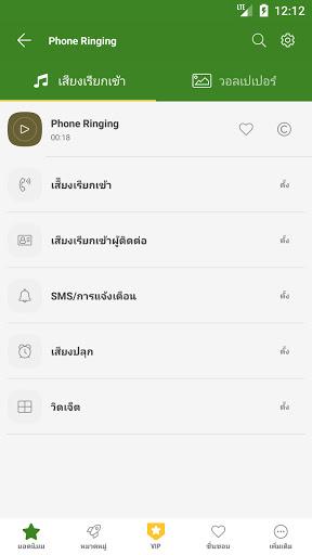 ริงโทน ฟรี Android™ screenshot 9