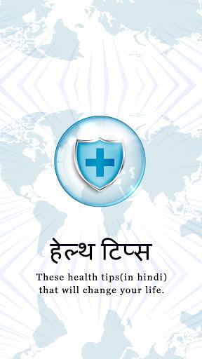 Arogya Health Setu - आरोग्य हेल्थ सेतु screenshot 1