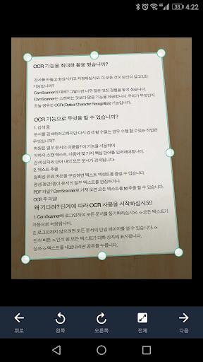 CamScanner - 문서를 PDF로 스캔하기 screenshot 8