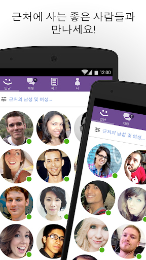 MeetMe—화상 채팅으로 새로운 사람들과 소통하세요. screenshot 1