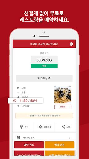 이티고 – 레스토랑 할인 예약 screenshot 3