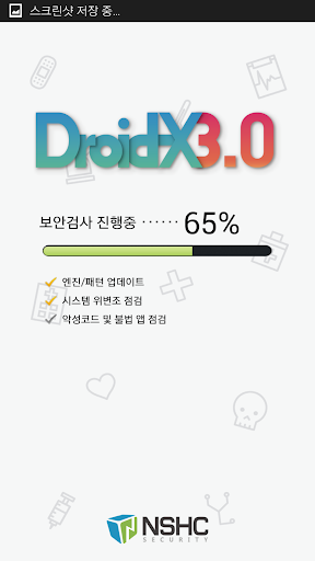 Droid-X III 백신 (기업용) screenshot 2