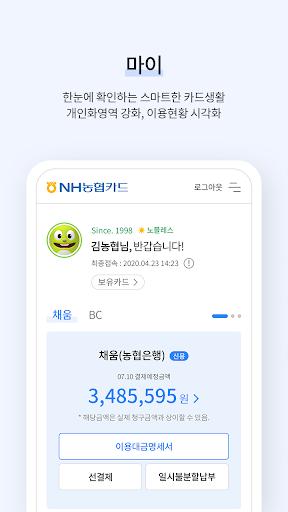 NH농협카드 스마트앱 screenshot 2