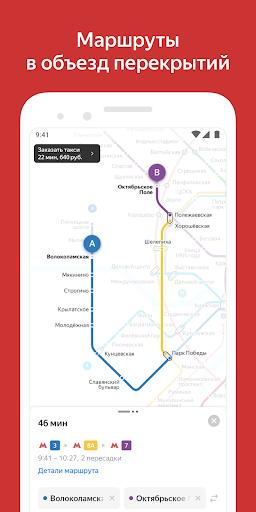 Яндекс.Метро — Москва и другие города мира screenshot 2