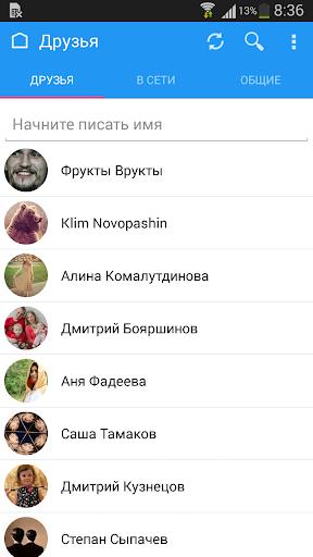 Kate Mobile для ВКонтакте скриншот 3
