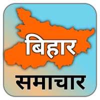 Bihar News Live TV - Bihar News Paper on 9Apps
