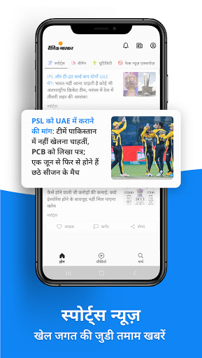 Dainik Bhaskar:Hindi News Paper App, ePaper, Video screenshot 6