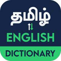 English to Tamil Dictionary on 9Apps