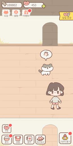 고양이를 만나 screenshot 8