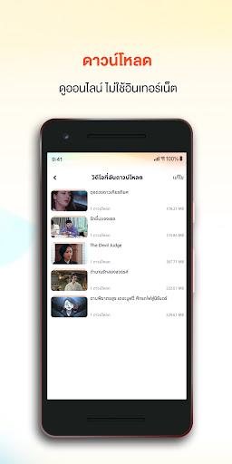 WeTV - สตรีหาญ ฉางเกอ screenshot 3