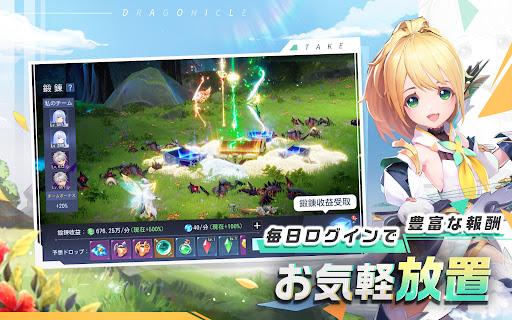 Dragonicle:ドラゴンガーディアン screenshot 12