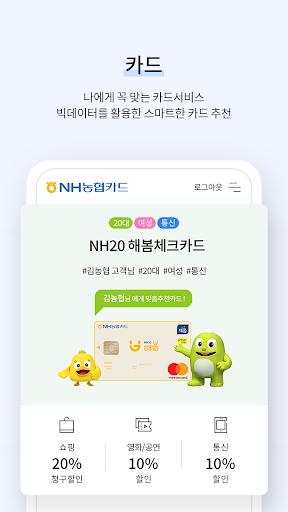 NH농협카드 스마트앱 screenshot 5
