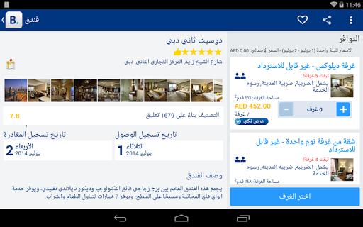 Booking.com لحجوزات الفنادق 7 تصوير الشاشة
