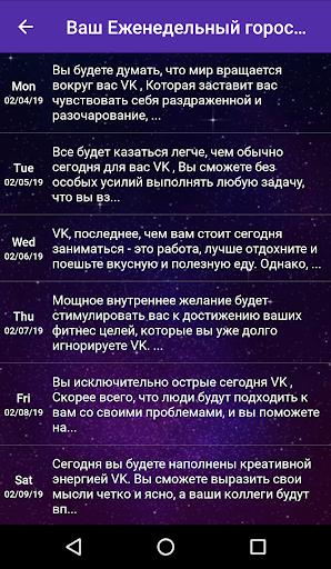 Астро Гуру: Гороскоп, Хиромантия и Чтение Таро скриншот 11