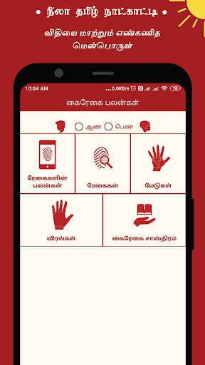 Nila Tamil Calendar 2021 screenshot 18